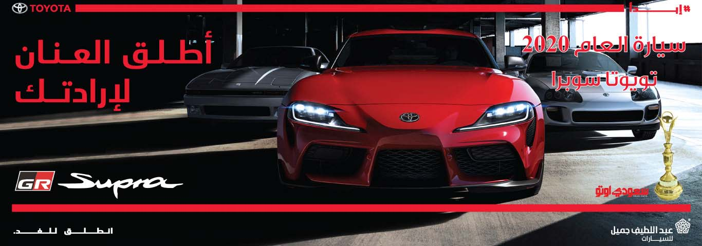 https://www.toyota.com.sa/en/vehicles/Passenger/2020/Supra