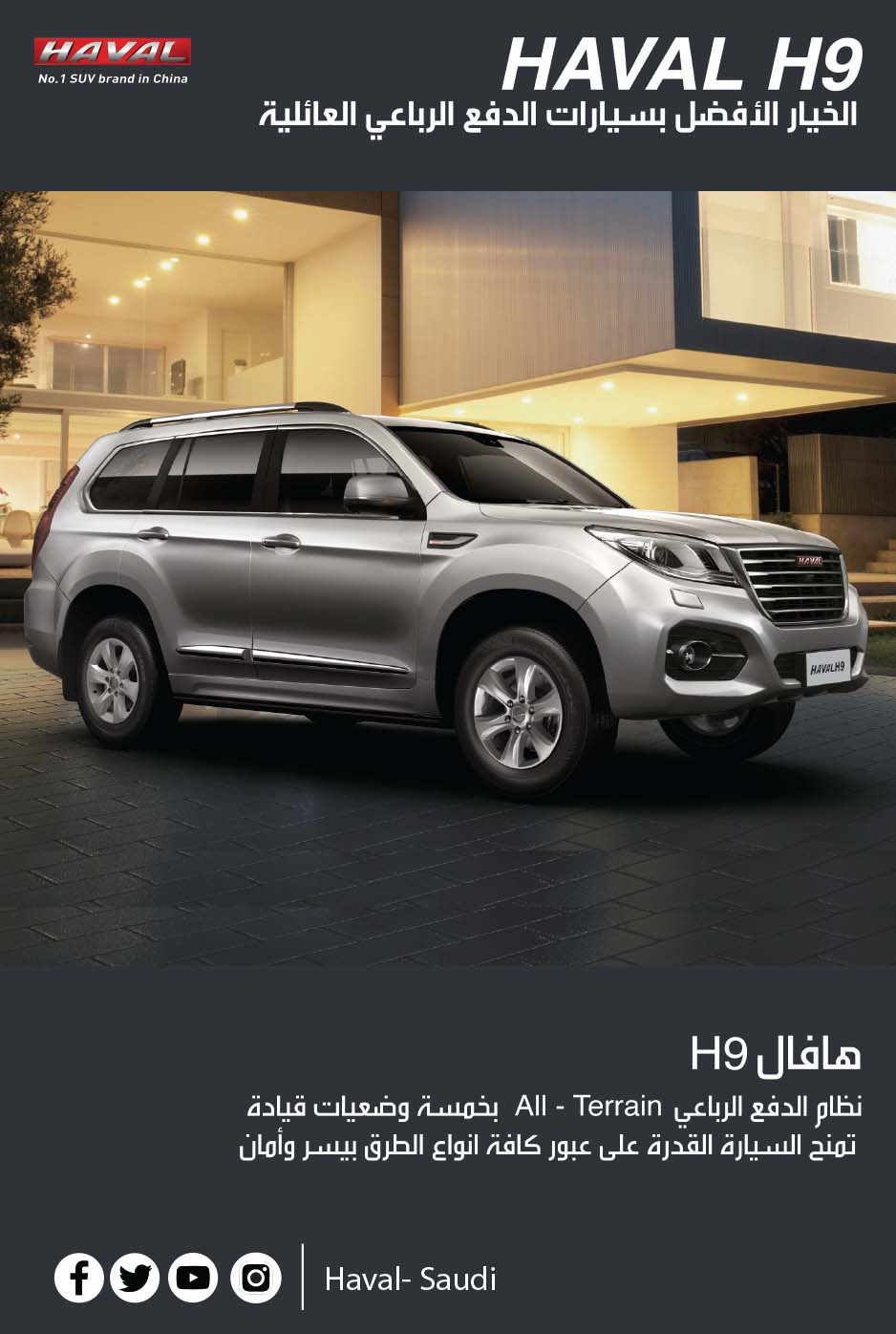 http://haval.sa/new-haval-h9/