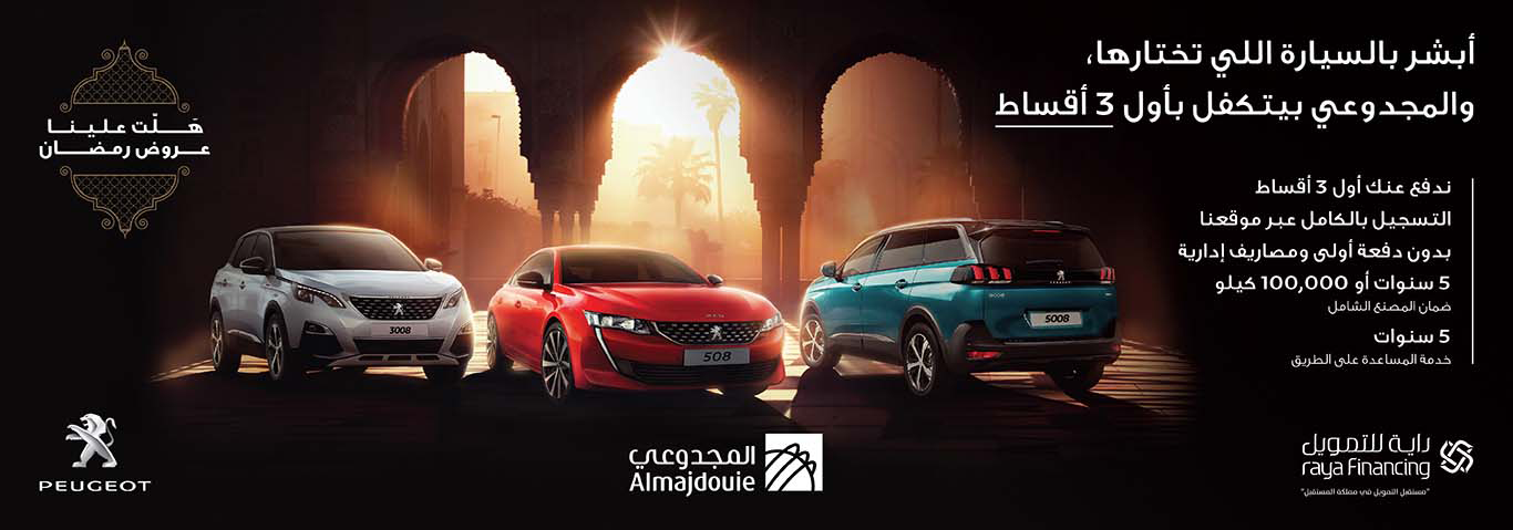 https://ksa.peugeot.com/offres/peugeot-ramadan-offer/