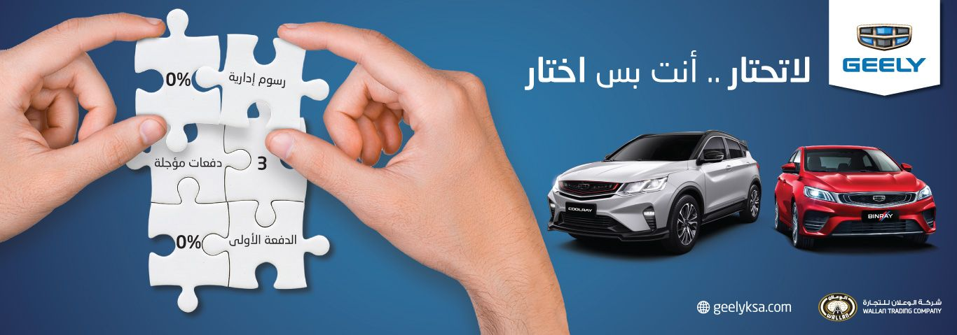 http://global.geely.com/dealer/geely-saudi-arabia/