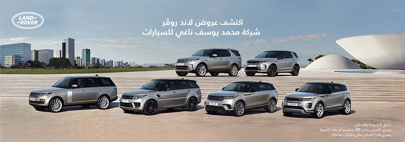 https://www.landrover-saudi.com/ar/new-cars-offers