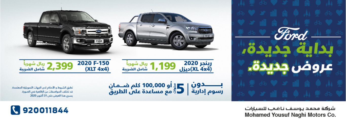 https://ar.ford.mynaghi.com/Promotions/ford-special-offers