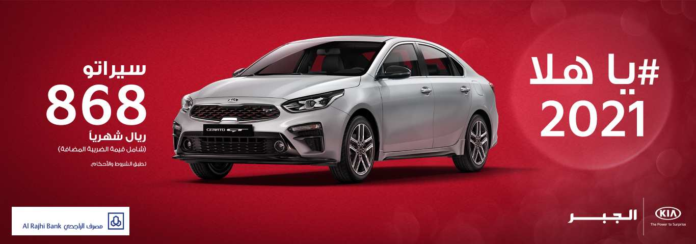 https://www.kia.com/sa/ar/util/customer-center/kia-offering-saudi-Auto.html
