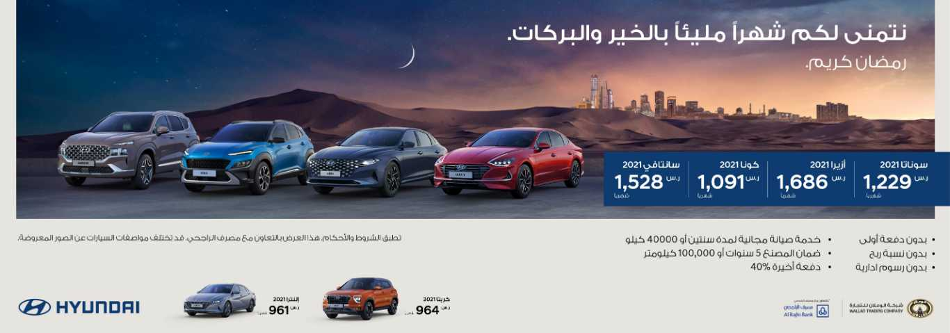 http://bit.ly/HyundaiAlwallan-Ramadan2021-Offer