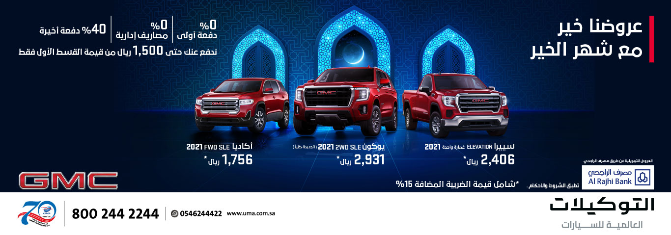 http://bit.ly/UMA-GMC-Ramadan-offer2021